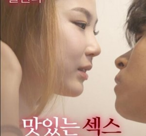 [和姐妹们的美味性爱][韩语中字][2020年韩国限制级电影]