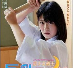 [美少女剑士巨乳天使斩][日语中字][2017年日本限制级电影]