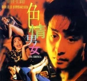 色情男女[中国限制级电影]
