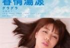 [春情荡漾][2019年日本限制级电影]