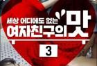 [女朋友的味道3][韩语中字][2020年韩国限制级电影]