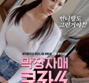 [末路姐妹花][韩语中字][2020年韩国限制级电影]