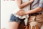 [交易:校园情侣/Campus.Couples]2018年韩国限制级电影
