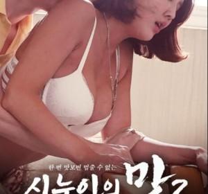 [小姑子的味道2/시누이의 맛 2][韩语中字][2021年韩国限制级电影]