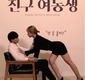 [朋友妹妹][韩语中字][2021年韩国限制级电影]