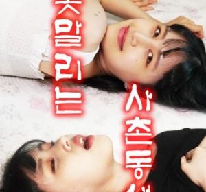 [欲求不满的表妹/못말리는 사촌동생][2021年韩国限制级电影]