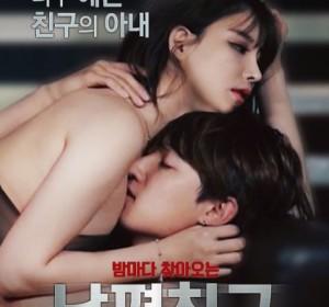 [丈夫朋友/남편 친구][韩语中字][2021年韩国限制级电影]