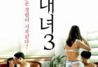 [女士邀请函3/초대녀3 ][韩语中字][2020年韩国限制级电影]
