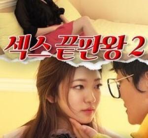 [YK]性爱之王2 King Of Sex 2韩国限制级电影