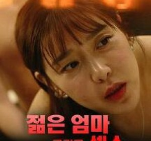 [YK720P]年轻的妈妈和性젊은엄마 그리고 섹스韩国限制级电影