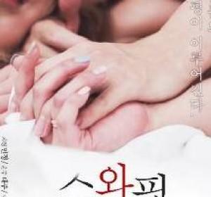 [YK720P]交换:上你的妻子스와핑 아내를 범해 주세요 - 2020韩国限制级电影