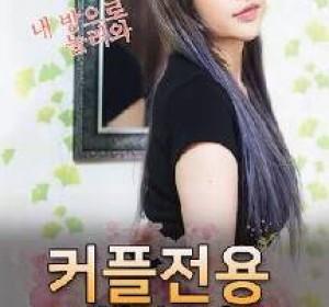[YK720P]커플전용 하숙집 Boarding House For Couples韩国限制级电影