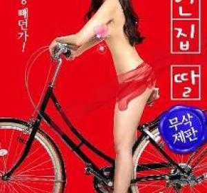 [YK720P]주인집 딸 Landladys Daughter韩国限制级电影[1.2G]
