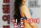 [YK720P]앞집여자 길들이기 Taming The Girl in Front Of You韩国限制级电影[668M]