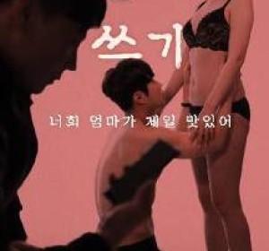 [YK720P]돌려쓰기 Borrowing韩国限制级电影[1V757M]
