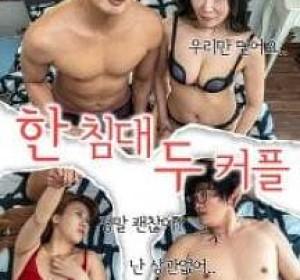 한 침대 두 커플 One Bed, Two Couple韩国限制级电影下载[1V/601M]