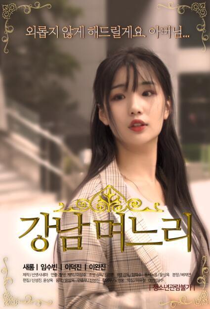 [江南儿媳강남 며느리][HD-MP4/1G][独家韩语中字][720P][2019年][下载播放]