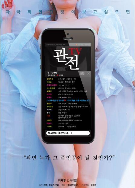 [直播TV 관전TV][HD-MP4/1G][独家韩语中字][720P][2019年][下载播放]