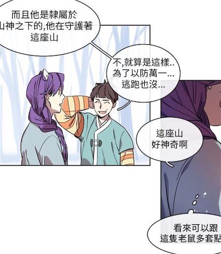 韩漫 - 233 [BL]雪之山麓[中文/PDF/54M]