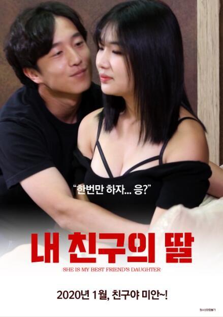 [我朋友的女儿][HD-MP4/1.8G][韩语中字][1080P][2020韩国][在线播放]