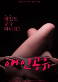 [애인공유/恋人共享][韩语中字][2020年韩国限制级电影]